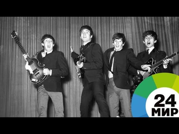 The Beatles навсегда мир посвятил день ливерпульской четверке - МИР 24