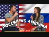 Я.Сумишевский и Т.Тураева - Русская Народная Песня против Гимна Америки