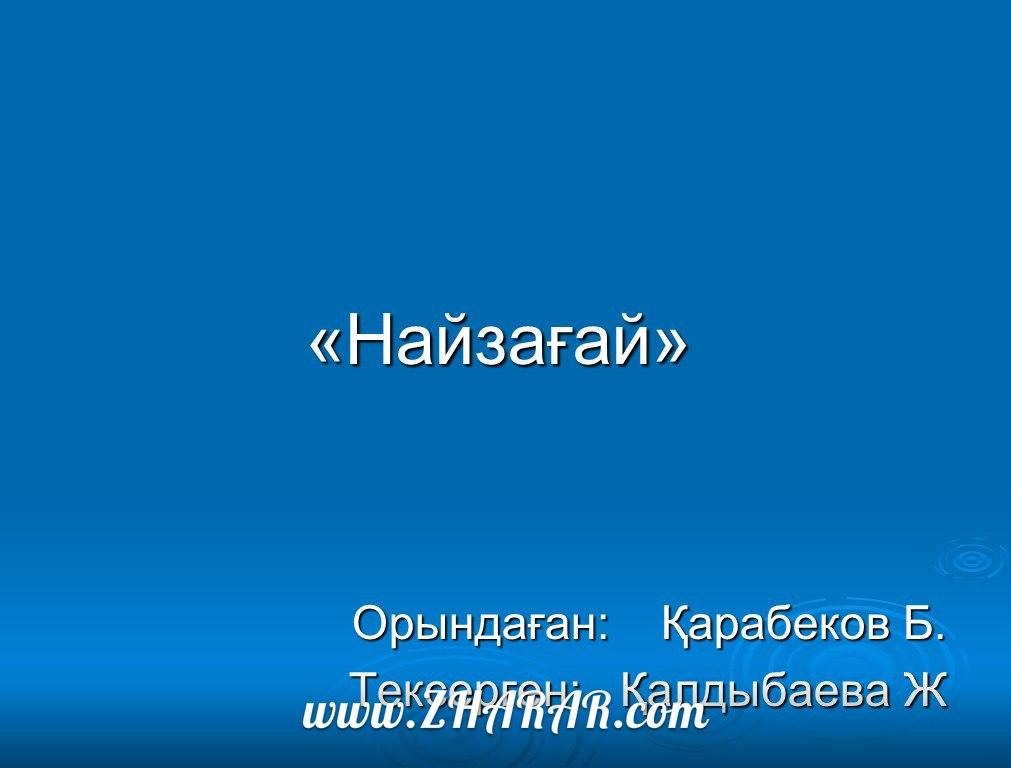 Қазақша презентация (слайд): Найзағай қазақша презентация слайд, Қазақша презентация (слайд): Найзағай казакша презентация слайд, Қазақша презентация (слайд): Найзағай презентация слайд на казахском