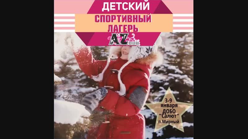 Детский спортивно-танцевальный лагерь Азарт.mp4