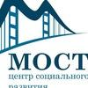 """Благотворительный фонд """"ЦСР """"Мост"""""""