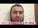 Охота на блогеров в Таджикистане независимого блогера обвиняют в распространении салафизма