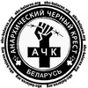 Анархический Чёрный Крест Беларусь