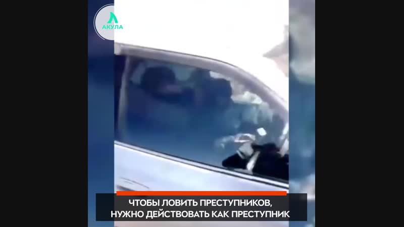 Пьяные полицейские АКУЛА