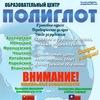 """Образовательный центр """"ПОЛИГЛОТ"""""""