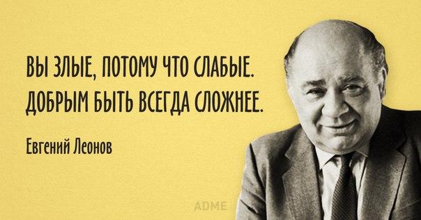 15 важных цитат любимого Евгения Леонова ❤ ↪