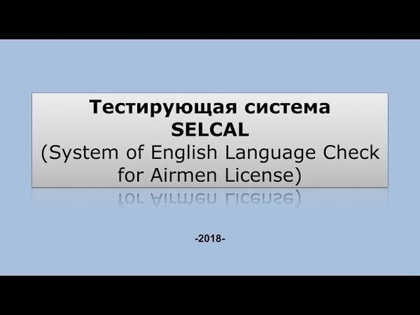 SELCAL ICAO TEST DESCRIPTION (RUS)