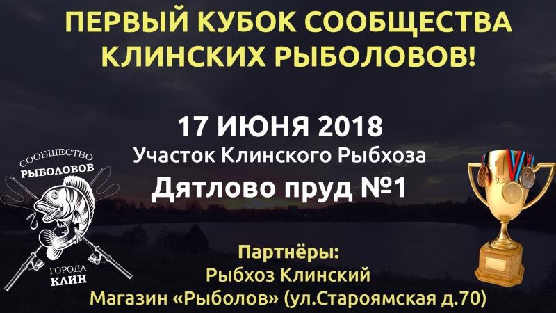 Первый кубок сообщества Клинских рыболовов 17 06 2018 д Дятлово