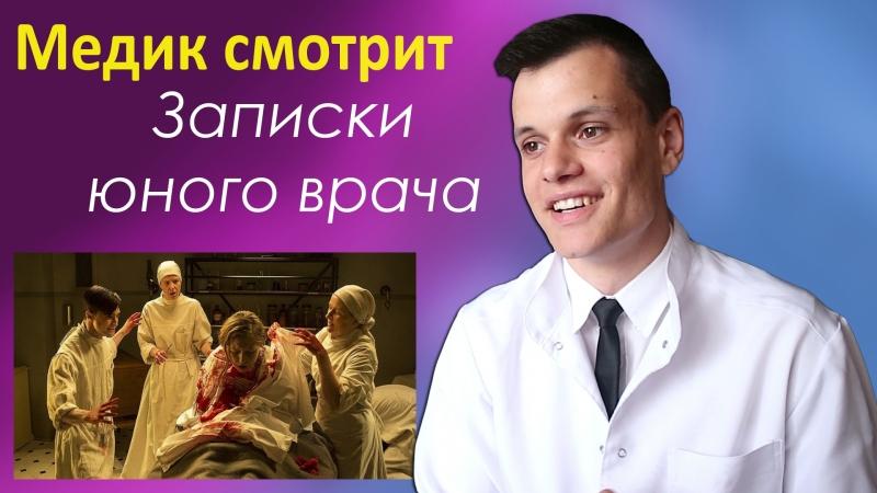Реакция Медика на ЗАПИСКИ ЮНОГО ВРАЧА / Медицинский сериал / 1 серия