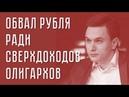 Владислав Жуковский. Обвал рубля ради сверхдоходов олигархов