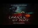 Кристина Кошелева - Снилось, как люблю (OST «Русалка. Озеро мертвых»)