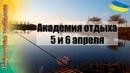 Отчет о рыбалке в Красносёлке 5 и 6 апреля