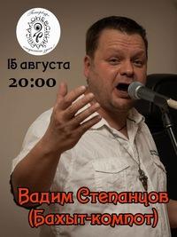 Вадим Степанцов  (Бахыт-Компот) в Питере 15/08