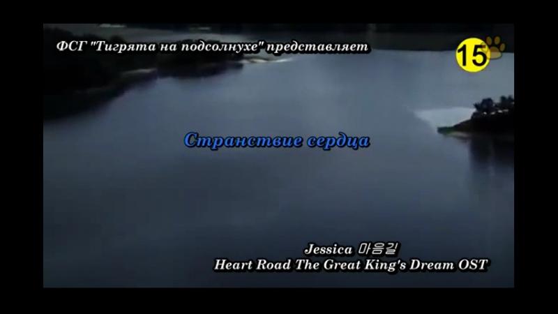 [The Great King_s Dream OST] - SNSD Jessica - Heart Road - Странствия сердца