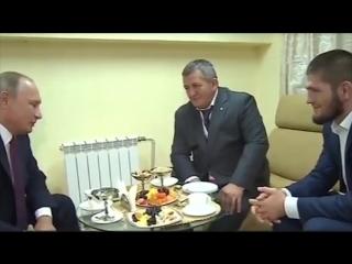 Владимир Путин встретился с Хабибом Нурмагомедовым [NR]