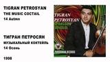 14 TIGRAN PETROSYAN - AUTMN ТИГРАН ПЕТРОСЯН - ОСЕНЬ