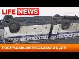 Пострадавшие рассказали о крушении пассажирского автобуса в Ставропольском крае