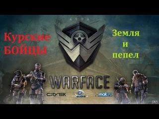 Warface: -КуРсКиЕ_БоЙцЫ- vs Земля_и_пепел