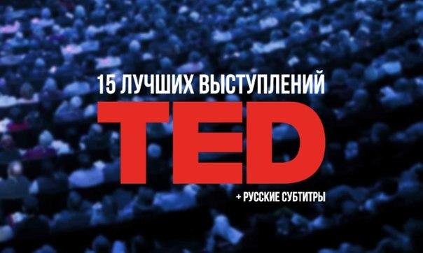 15 вдохновляющих лекций TED. Вам будет над чем подумать: ↪ Не забудьте включить русские субтитры!