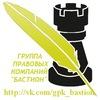 Юридический центр и Коллегия адвокатов БАСТИОН