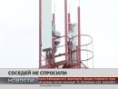 На Заводской улице в Хабаровске скоро появится антенно мачтовое сооружение и это не устраивает владельцев окрестных домов Люди