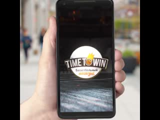 Баскетбольный магазин | Time to Win