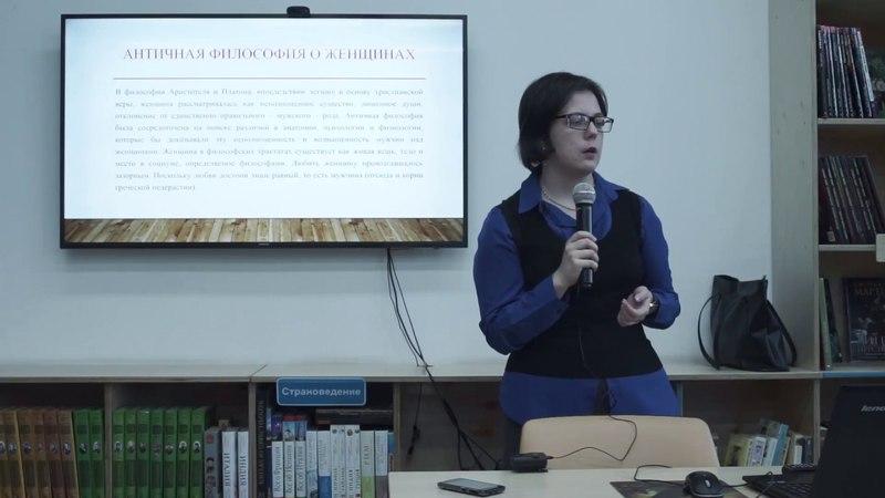 Репрезентация гендера в европейской культуре Лекция Анны Савчук в ВШСИ