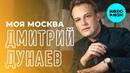 Дмитрий Дунаев - Офицерский вальс Single 2018