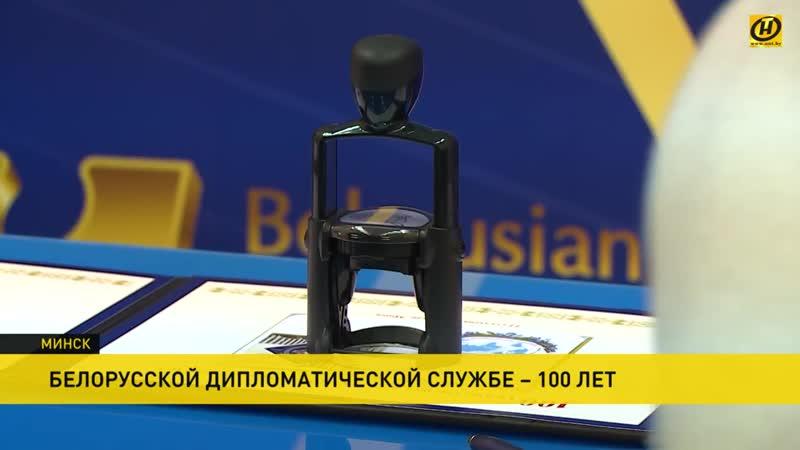 Почтовую марку посвящённую 100 летию белорусского МИДа погасили в Минске ОНТ