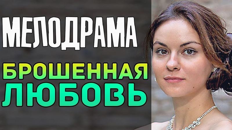 Трогательная ПРЕМЬЕРА 2019 - Брошенная Любовь Русские мелодрамы 2019 новинки, фильмы
