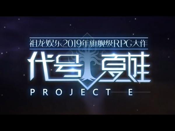 Project E (CN) - ChinaJoy 2018 game trailer