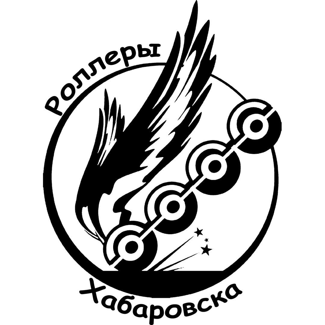 Афиша Хабаровск Роллерские покатушки