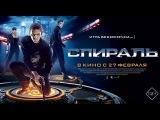 Спираль - Трейлер 2013 Боевик Россия