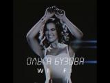 Ольга Бузова - показываю Вам свою новую песню WiFi