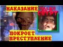 Байки из склепа 6 сезон 1 серия Пусть Наказание Покроет Преступление