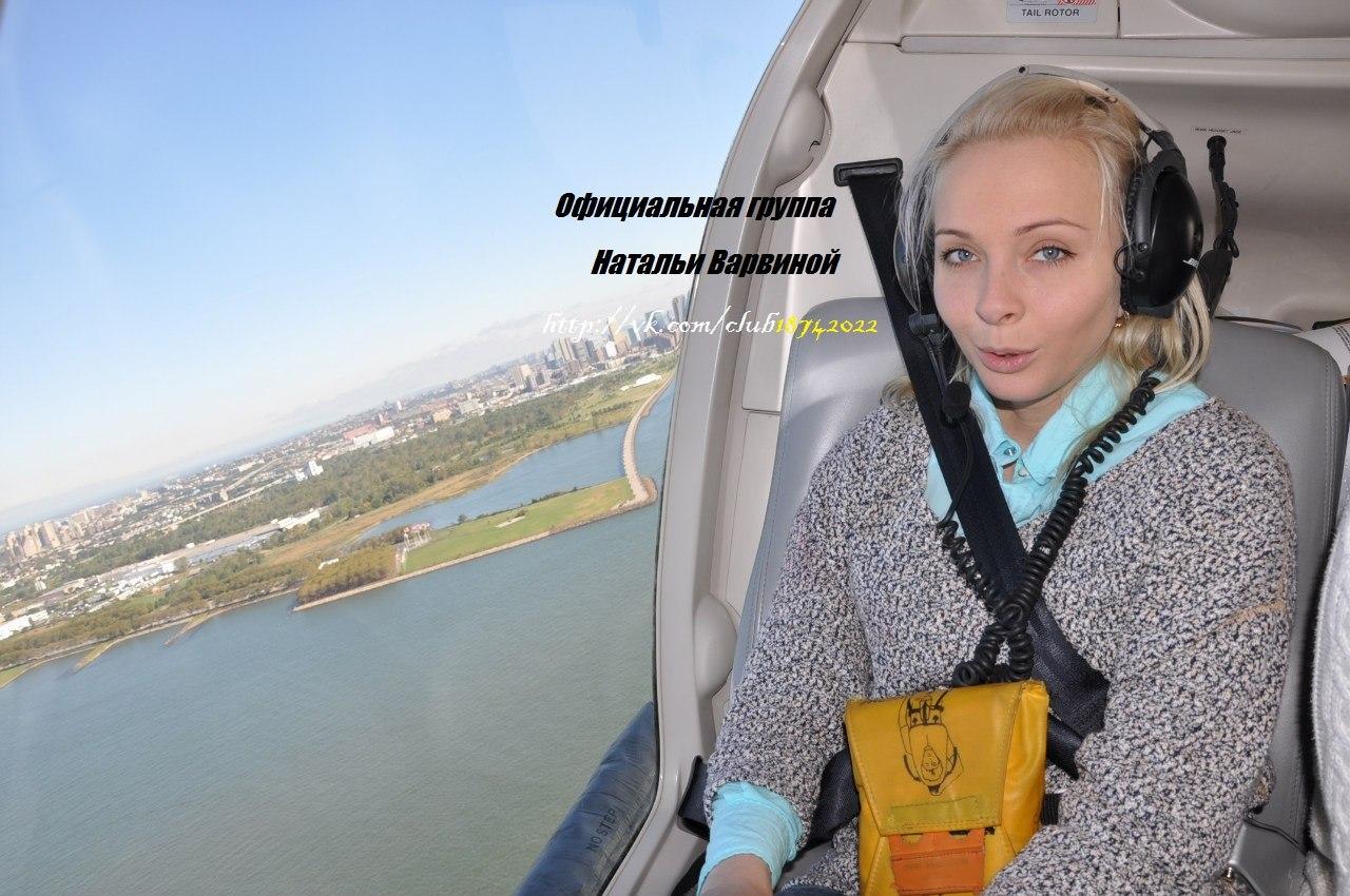 Наталья Варвина - Дом 2 биография, инстаграм, фото и видео