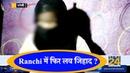 Ranchi में फिर लव जिहाद शादी के नाम पर धर्म परिवर 2381