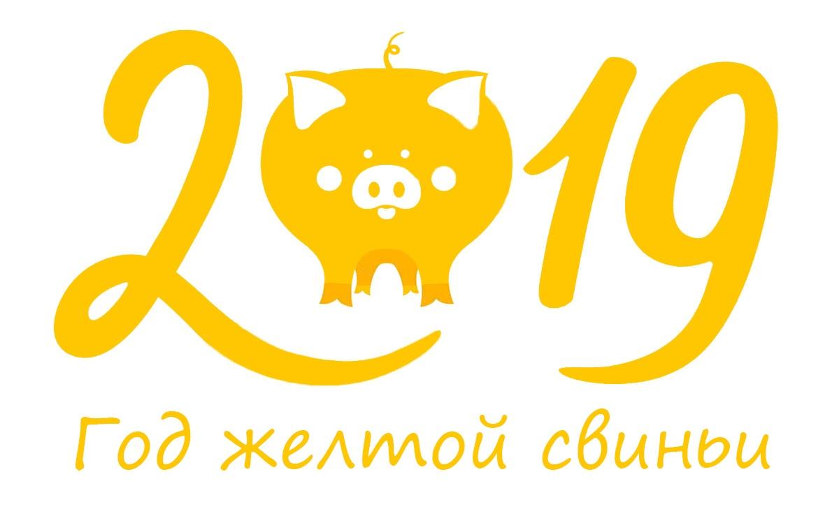 Год желтой свиньи