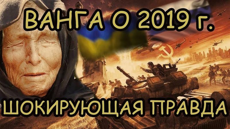Ванга Предсказания на 2019 год Россия Украина Сша Европа Война Путин Тотальное уничтожение