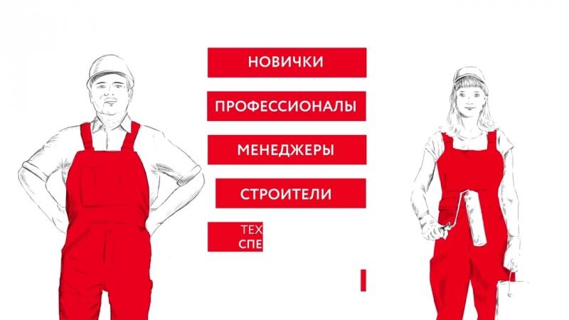 Видеоролик для интернет-портала Академия ремонта Litokol