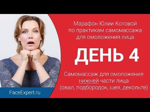 Омолаживаем нижнюю часть лица. День 4 марафона массажных практик от Юлии Котовой