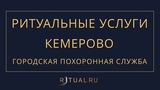 Ритуал Кемерово Похороны Ритуальные услуги Кемеровская городская похоронная служба Kem.Ritual.ru
