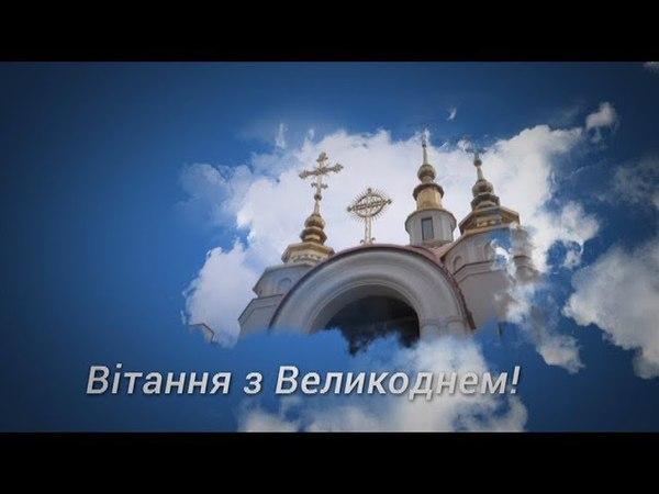 Відеоролик привітання голови Дніпропетровської обласної ради Гліба Пригунова з Великоднем