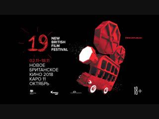 Фестиваль Новое британское кино #Бритфест2018