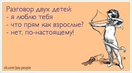 Устами младенца))