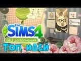 The Sims 4: Идеи и Хитрости  для базовой игры ?