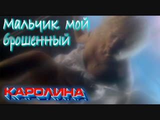 КАРОЛИНА - Мальчик мой брошенный (КЛИП 1992 года)