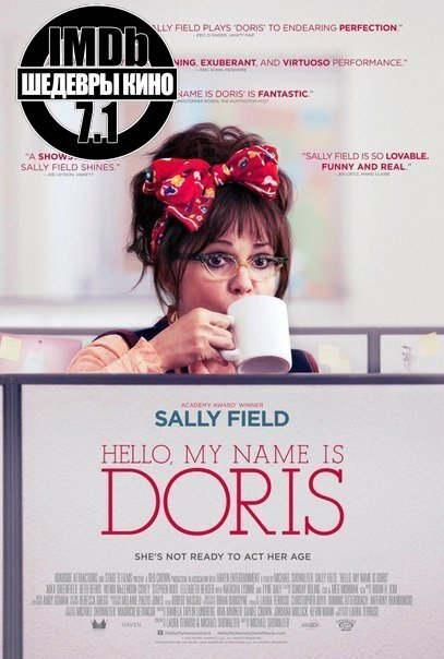 Здравствуйте меня зовут Дорис (2016)