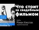Стрим со свадебным видеографом Романом Хлюстовым Что стоит за свадебным фильмом