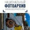 GeoPhoto - Национальный фотоархив.